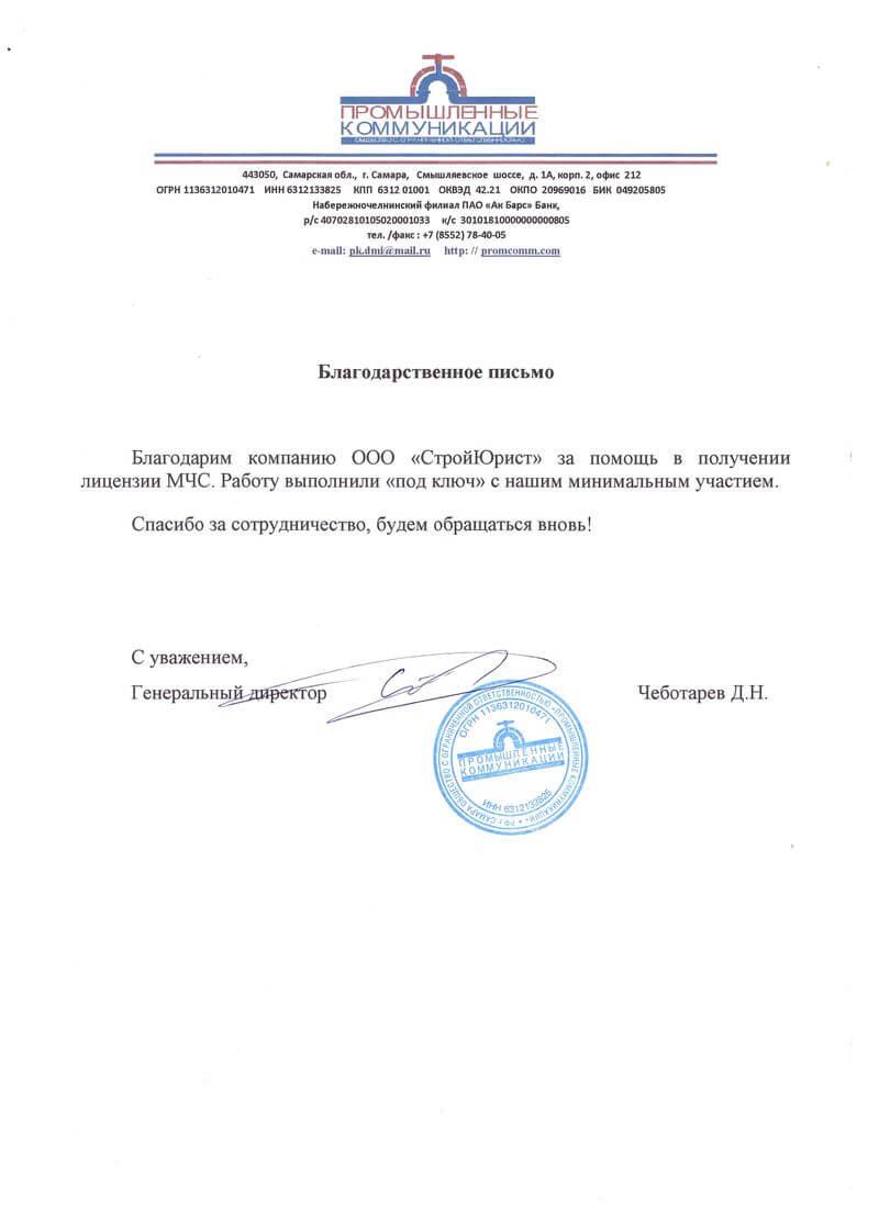 Регистрация ооо под ключ химки программа декларация 2019 3 ндфл